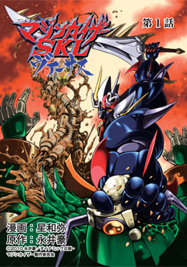 Mazinkaiser skull Manga