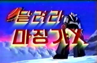 VIDEO: Run Mazinger X