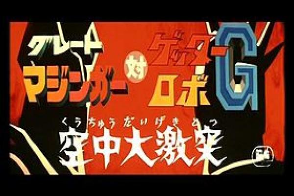 OVA: Il Grande Mazinga Vs Getta Robot