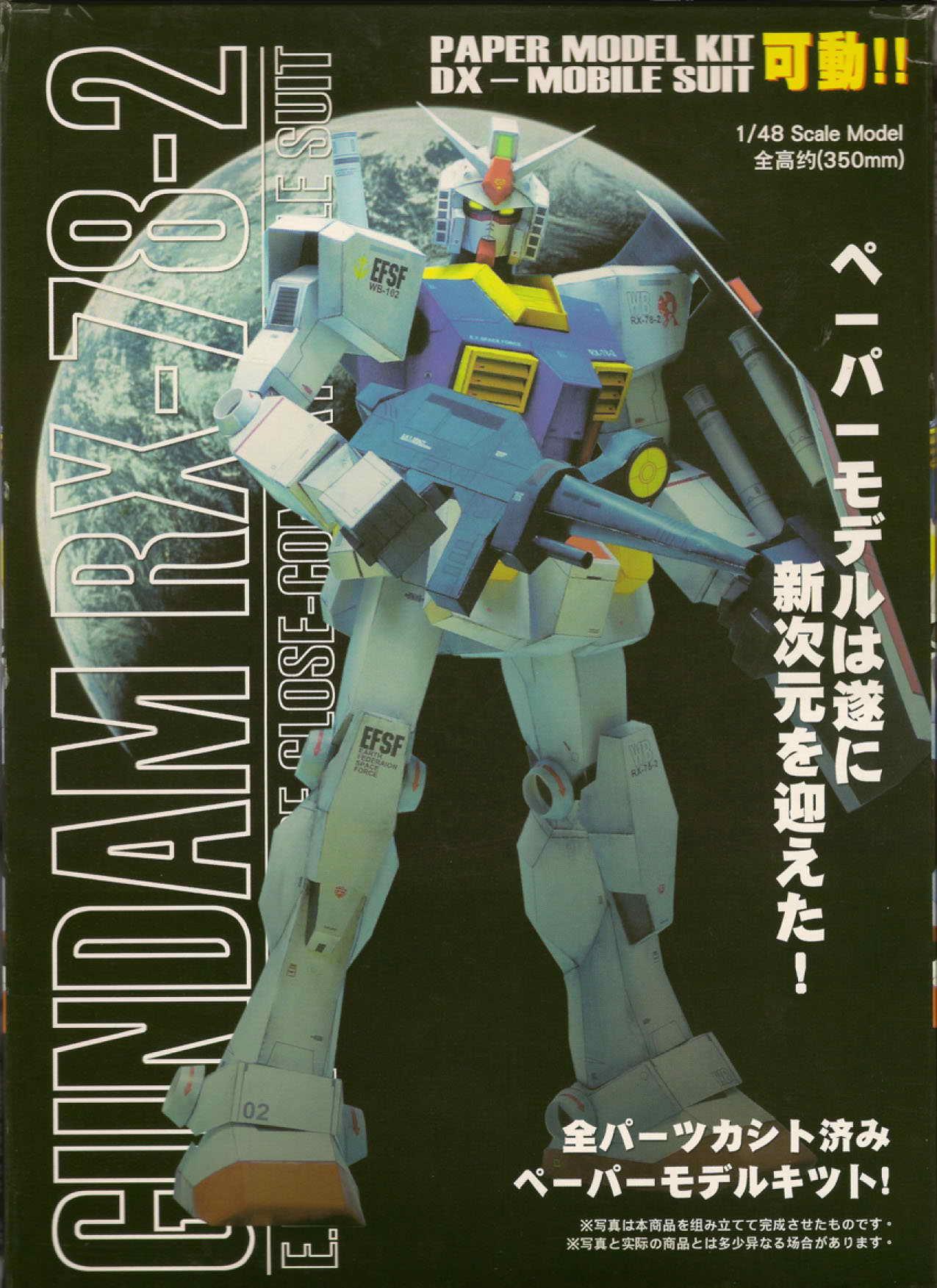 PaperModel Gundam RX78 1:35
